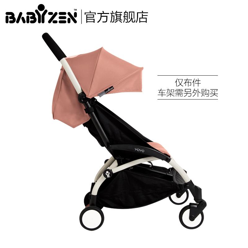 YOYO婴儿推车坐垫 BABYZEN 婴儿推车垫 多颜色可选 包邮包税