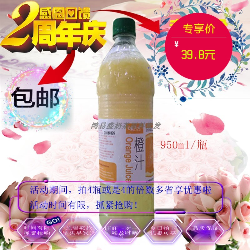 Weidada frozen orange juice Naixue fruit tea beverage