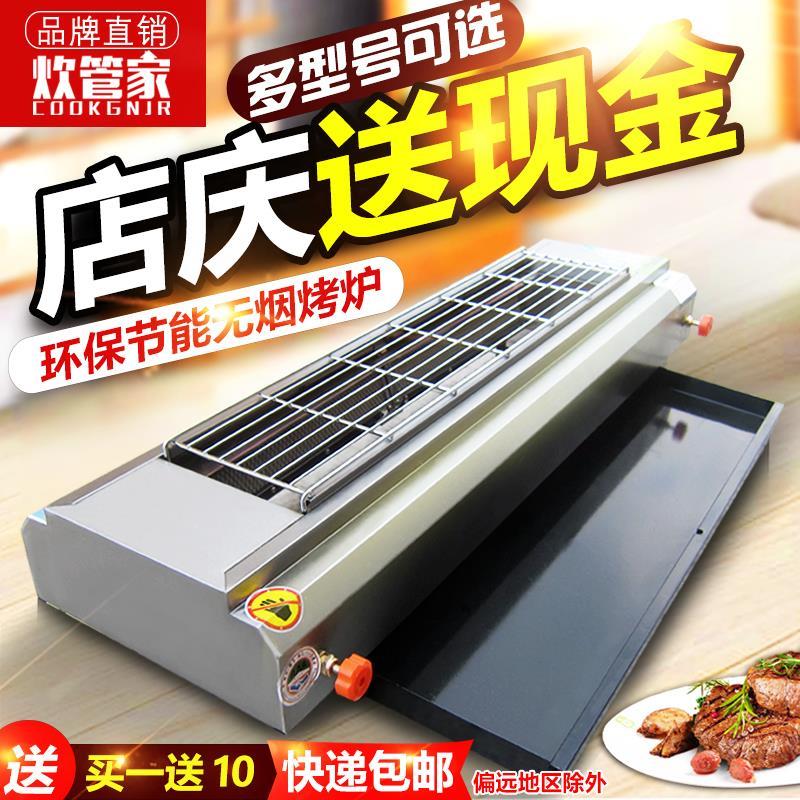 燃气烧烤炉商用摆摊液化气无烟天然煤气烤面筋烤串户外炉子家用架