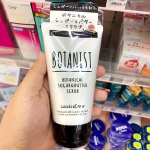 日本原裝進口botanist植物學家砂糖黃油磨砂膏身體清潔去角質150g