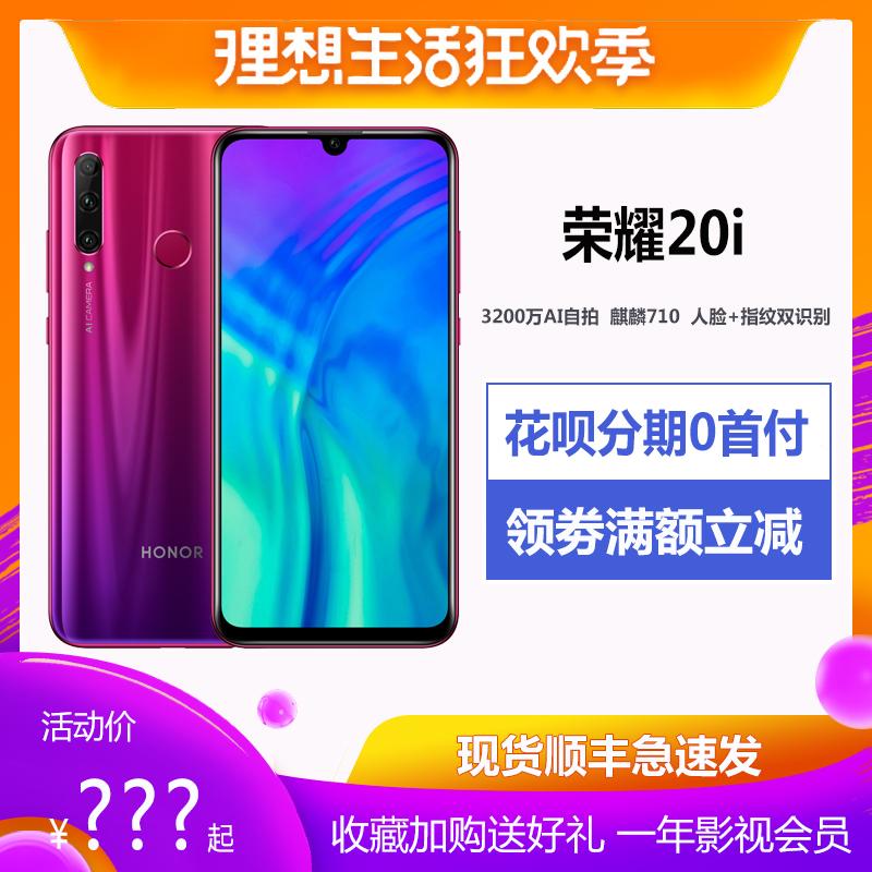 直降現貨honor/榮耀 榮耀20i3200萬AI珍珠全面屏游戲play9X手機8X