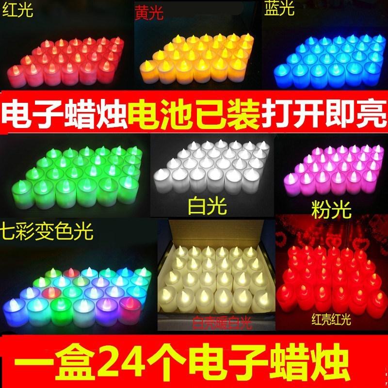 仿真七彩DIY手工七夕大小求爱制作电子供led灯蜡烛卖掉了装饰防风