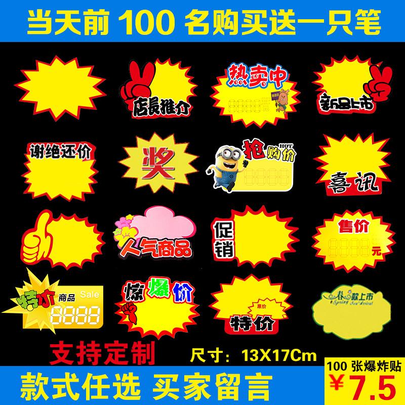 Крупный взрыватель 100 Рекламная бумага POP стандартный знак цена Бумага для рекламных баннеров