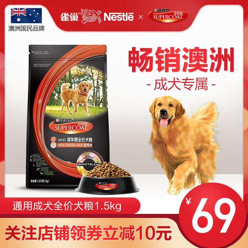 澳洲进口狗粮全犬通用型丝倍亮成犬粮1.5kg泰迪比熊小型犬金毛3斤