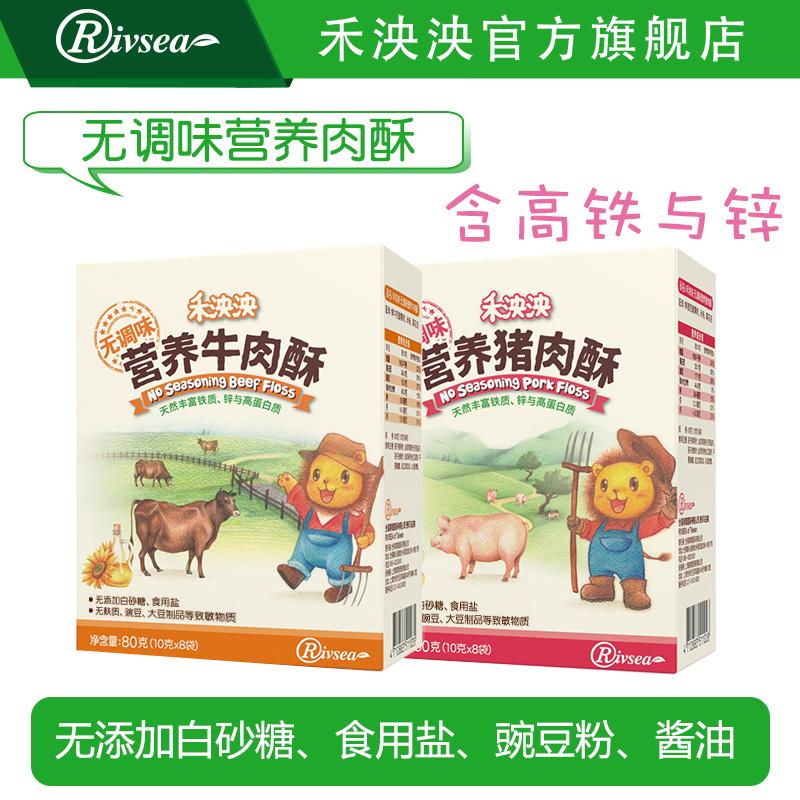 Зерна [泱泱 ] тональный вкус ребенок мясо свободный ребенок мясо свободный питание говядина свободный свинья мясо свободный мясо песочное печенье вспомогательный еда 2 коробка