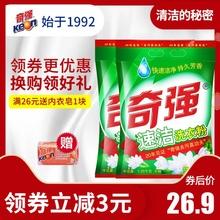 包郵 2家庭用裝 馨香柔軟手洗機洗低泡易漂 奇強速潔洗衣粉1.25kg