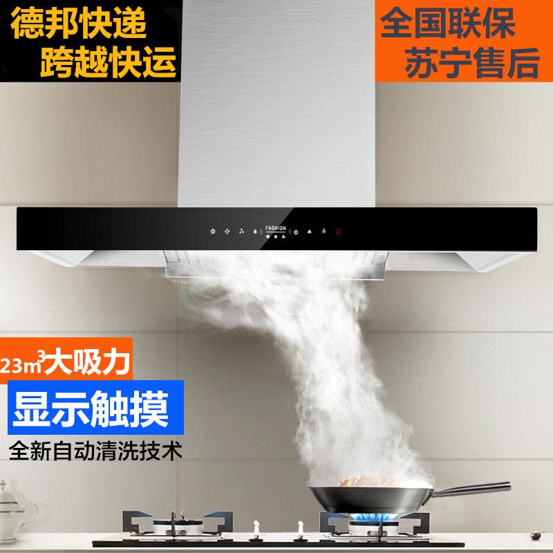 好太太顶吸式家用抽油烟机欧式自动清洗触摸T型塔型脱排壁挂式吸