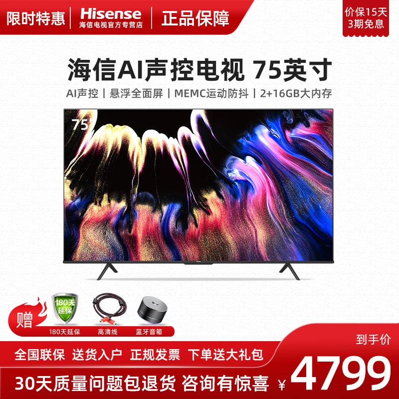 海信75寸液晶wifi智能网络4k电视机评价如何