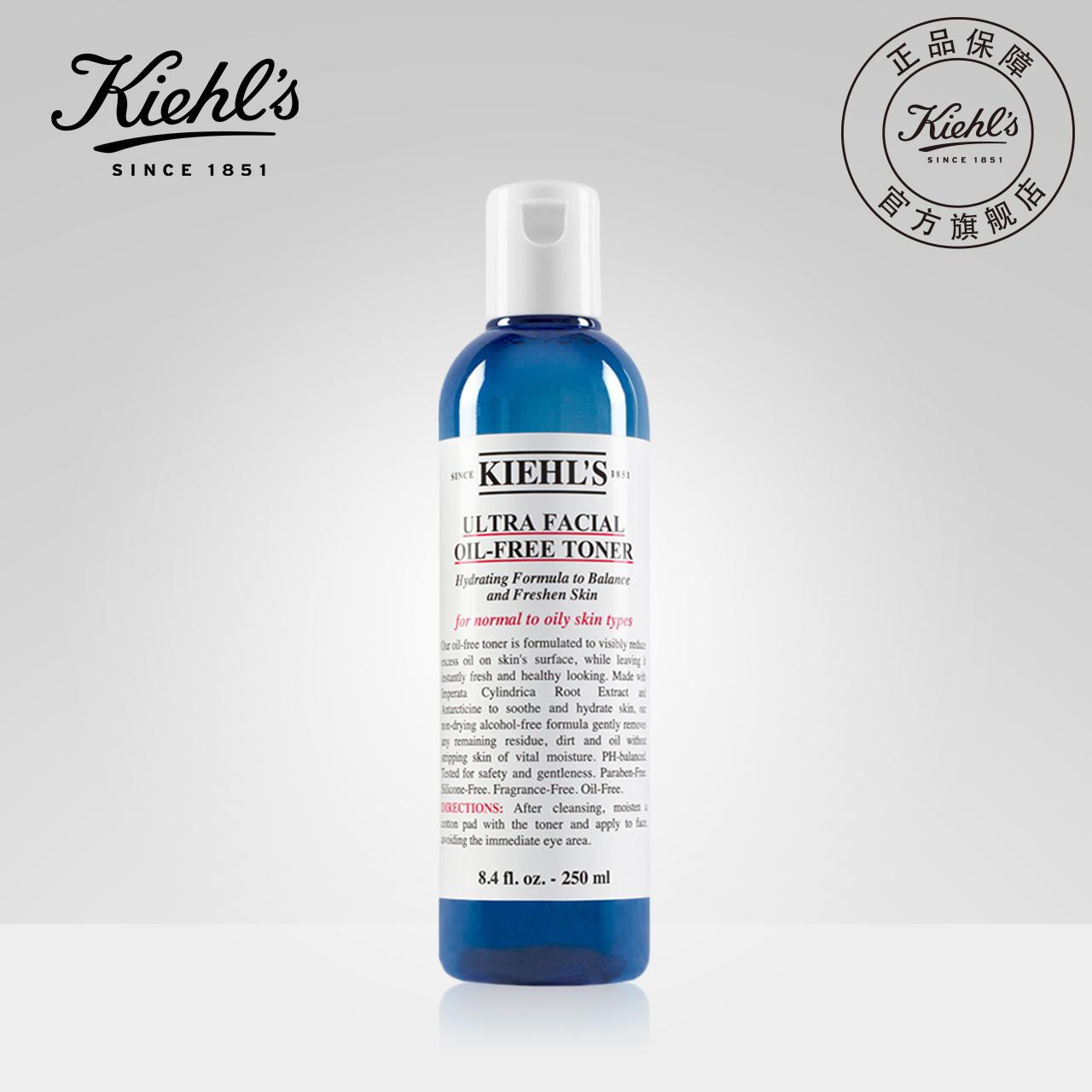 kiehl's舒润250ml平衡水油爽肤水评价好不好