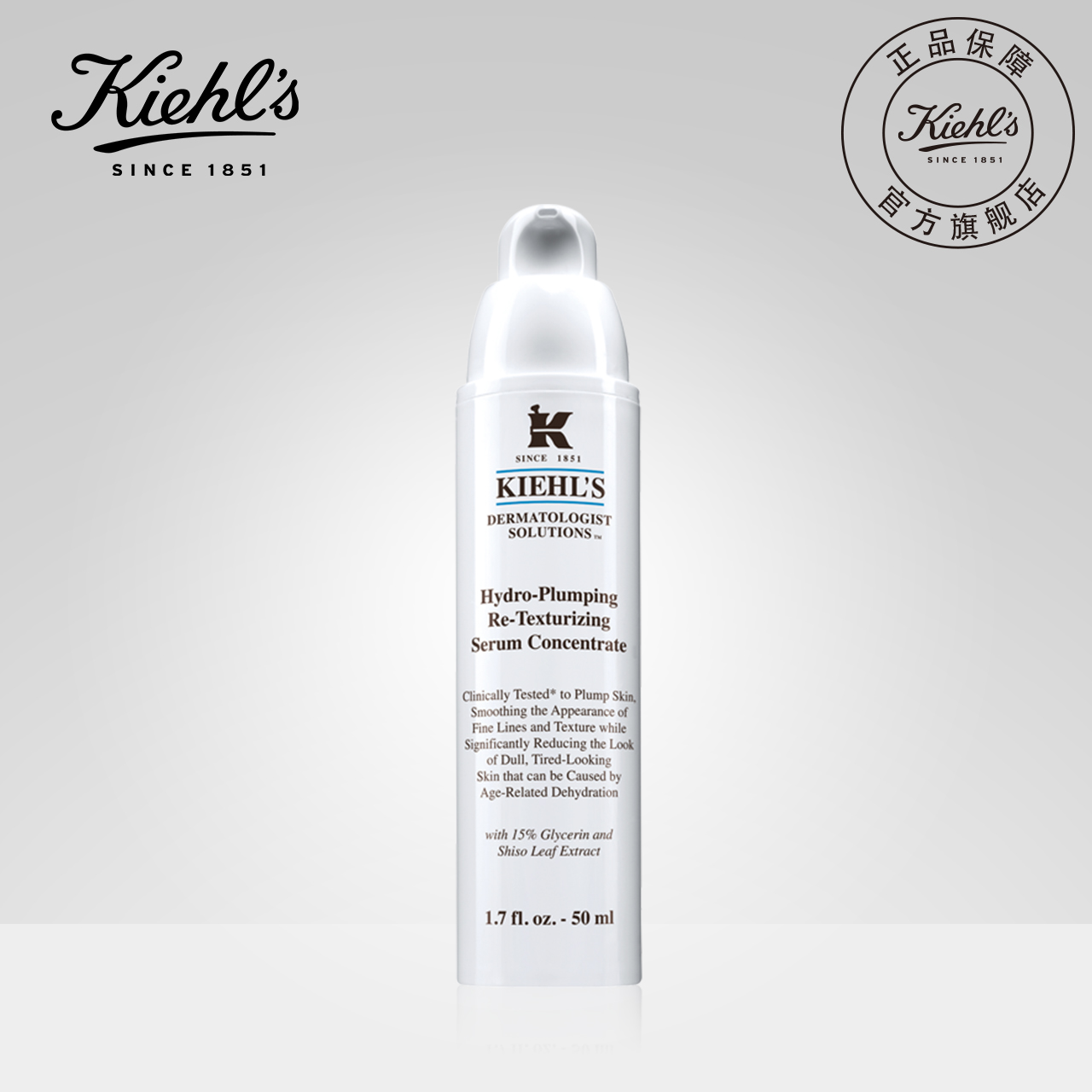 Kiehl's科颜氏丰润保湿水凝精华乳50ml 补水保湿缓解干纹
