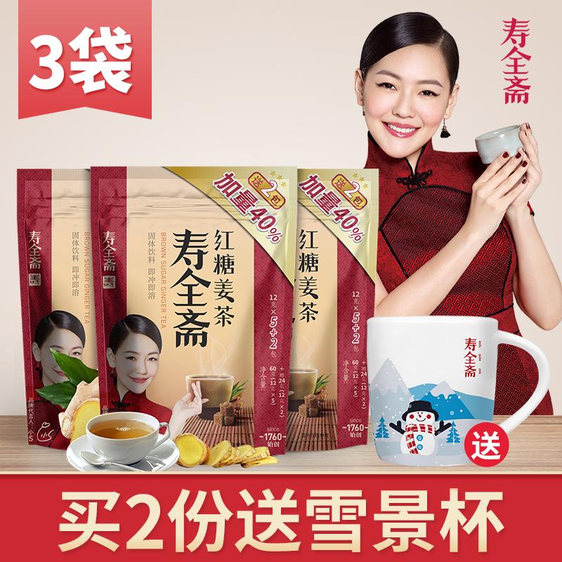 寿全斋姜母茶大姨妈红糖姜茶块生姜糖茶女速溶姜汁黑糖小袋装