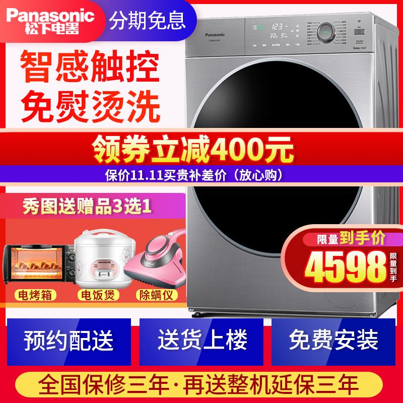 Panasonic/松下10KG超薄全自动滚筒洗衣机智能wifi 进口PFM材质