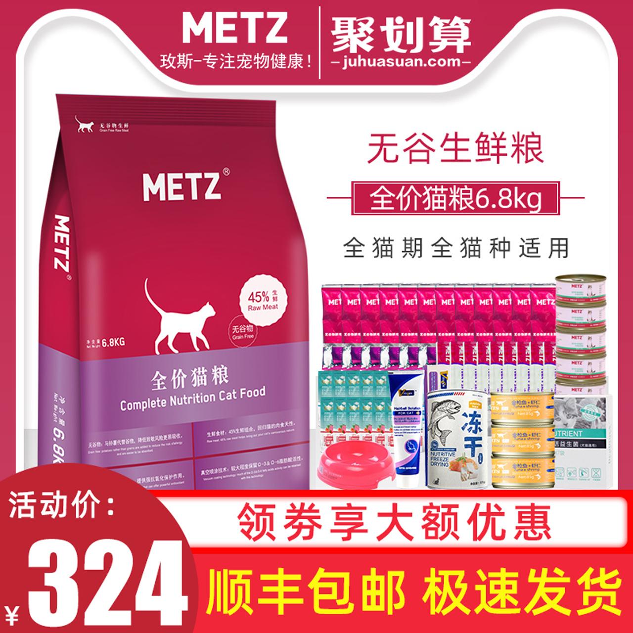 METZ玫斯猫粮6.8kg无谷鲜肉枚斯猫粮15磅成猫幼猫全<a href=