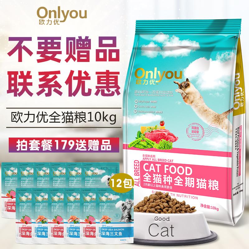 欧力优10kg幼猫猫双蛋白全种猫粮热销109件买三送一