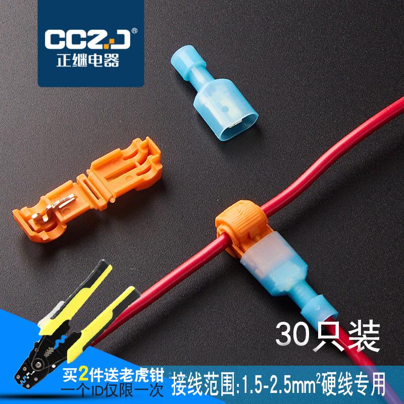 T型免破线快速电线接线端子硬线连接器接头无损分接线器线卡子T6Y