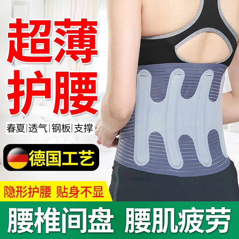 护腰带腰间盘腰椎盘老人腰托固定腰围钢板绑腰腰脱疼矫正器突出