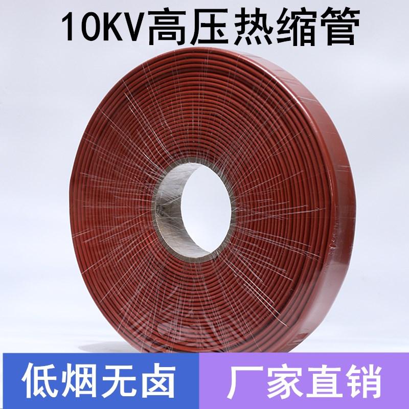 Электроизоляционные термоусадочные трубки Артикул 545474450308