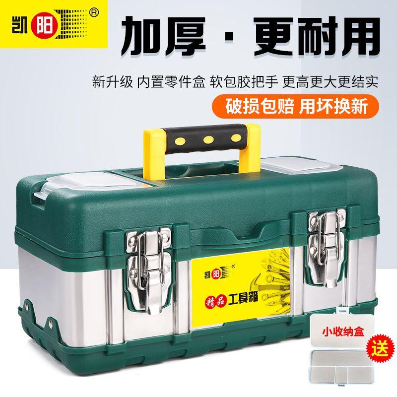 多功能工具箱大号工业级套装家用电工修理五金塑料手提式收纳箱盒