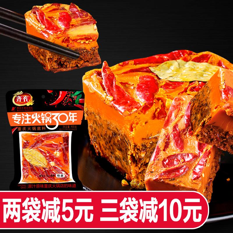 重庆特产齐齐火锅底料400g特麻精品牛油老火锅红汤冒菜麻辣烫调料
