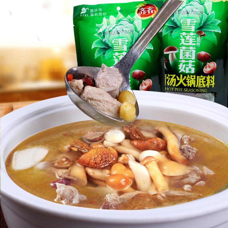 重庆齐齐火锅底料清汤200g*2袋组合鲜菌汤炖料清油火锅煲汤调味品