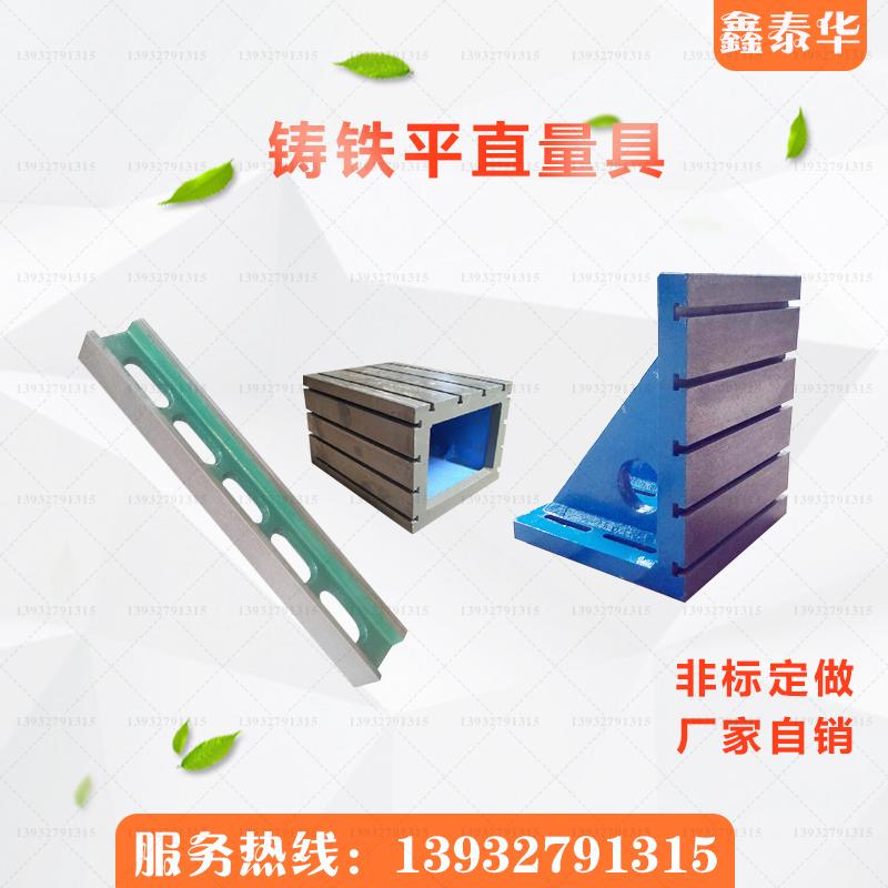 Чугунная сталь прямоугольная прямоугольная линейка панель Т-образная магнитная V-образная железная рама