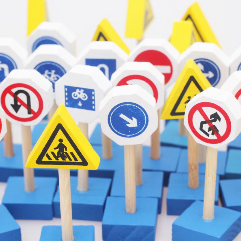 幼儿园益智区交通标志牌早教积木