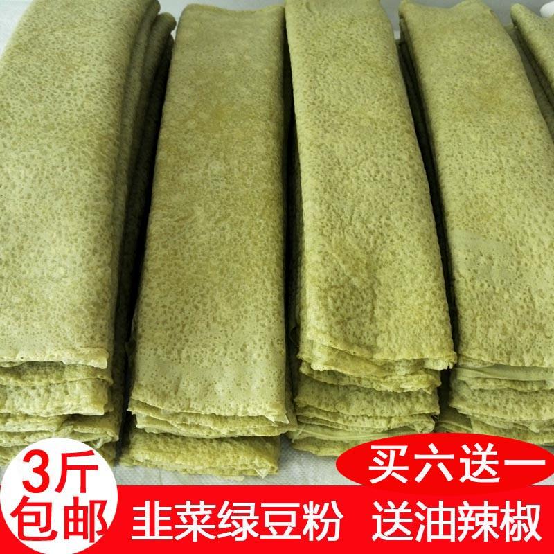 贵州锅巴粉农家纯手工自制铜仁遵义湄潭土特产小吃绿豆粉粉皮粉丝