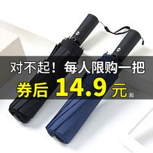 全自动大号雨伞男女超大折叠防晒防紫外线黑胶晴雨两用遮阳太阳伞