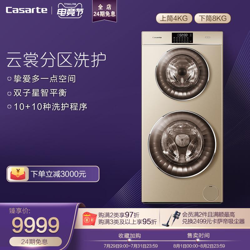 Casarte/卡萨帝 12KG双子双层滚筒洗衣机全自动家用母婴C8 U12G3