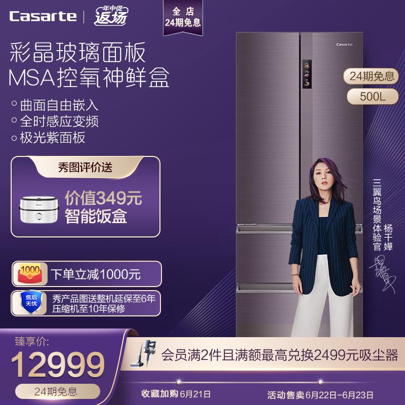 【控氧神鲜盒】Casarte/卡萨帝500L彩晶嵌入多门变频智能无霜冰箱