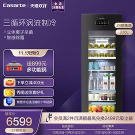 Casarte/卡萨帝220升冰吧家用客厅酒柜茶叶制冰冷藏保鲜小冰箱图片