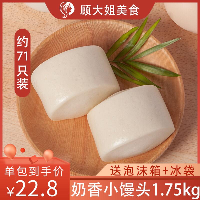 安井奶香小馒头1.75kg早餐点心牛奶刀切速冻食品油炸半成品包子
