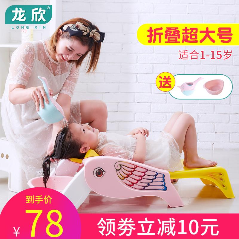 龙欣洗头神器儿童洗头躺椅可折叠婴儿宝宝洗头床加大号小孩洗发凳