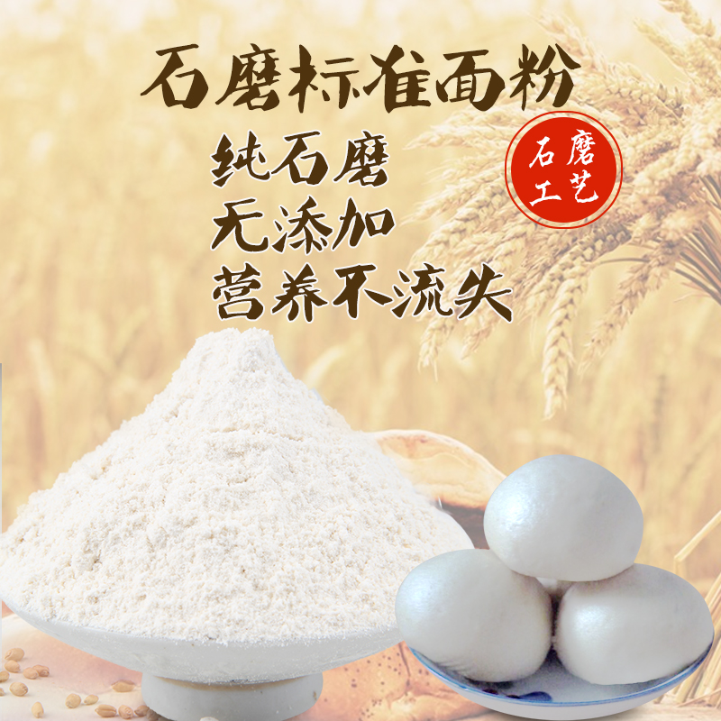 5 jin pure stone flour ordinary white flour farmers own grinding without any additives bread and steamed bread dumplings