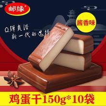 凉拌炒菜非豆腐干 邮缘鸡蛋干150g 10袋酱香味零食小吃休闲小包装