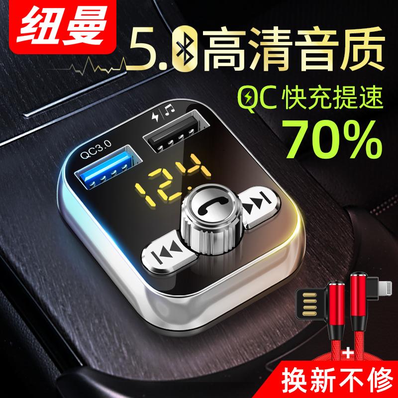 纽曼车载MP3播放器蓝牙接收器车音响音乐U盘汽车通用点烟器USB