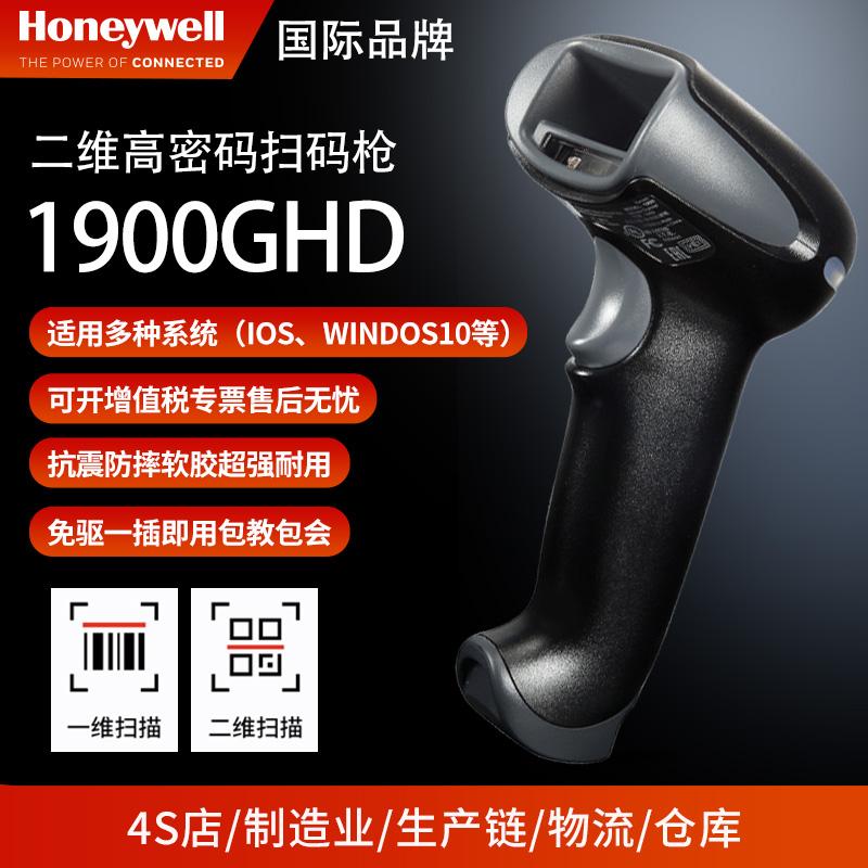 Honeywell霍尼韦尔1900GHD二维条码影像超市扫码扫描器巴枪医院快递 收钱款吧花呗支付宝 微信农资店条码把枪