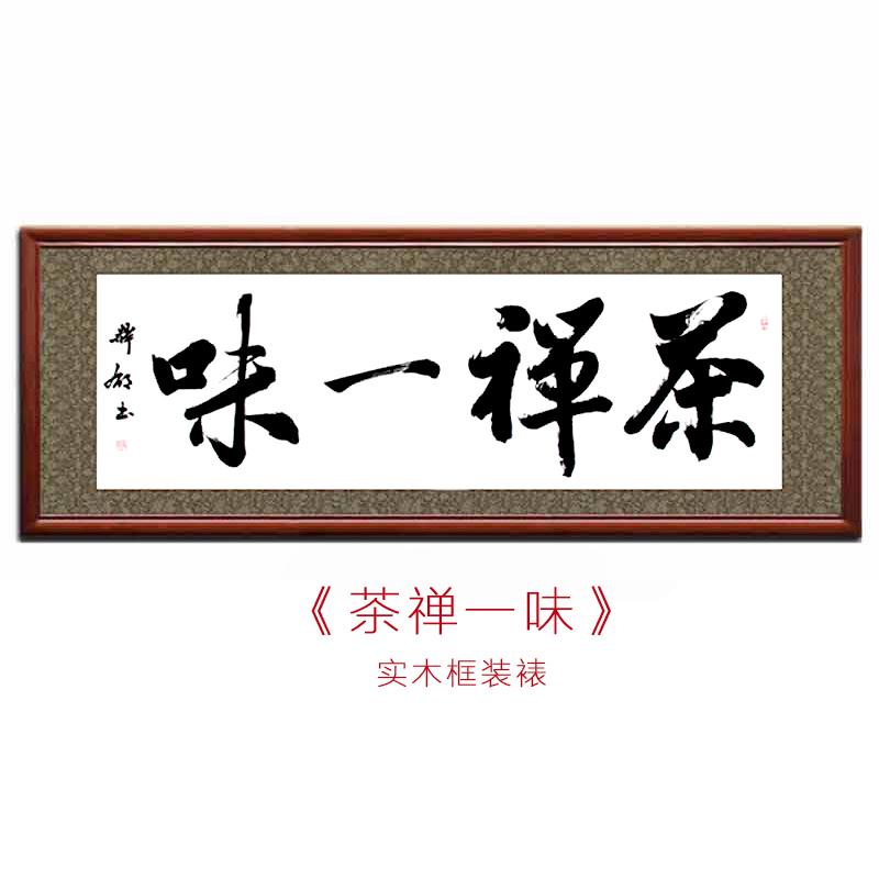 茶禅一味老板办公室书法牌匾带框字画挂画天道酬勤励志手写书法
