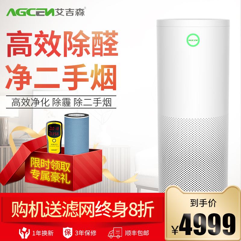 艾吉森空气净化器杀菌家用卧室商用除甲醛氧吧室内静音除异味