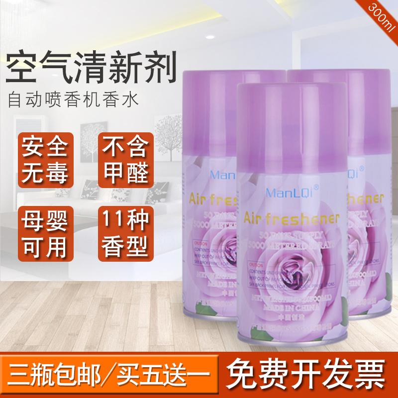 满17.60元可用8.8元优惠券自动喷香机香水补充液空气清新剂喷雾酒店家用室内卫生间除臭祛味