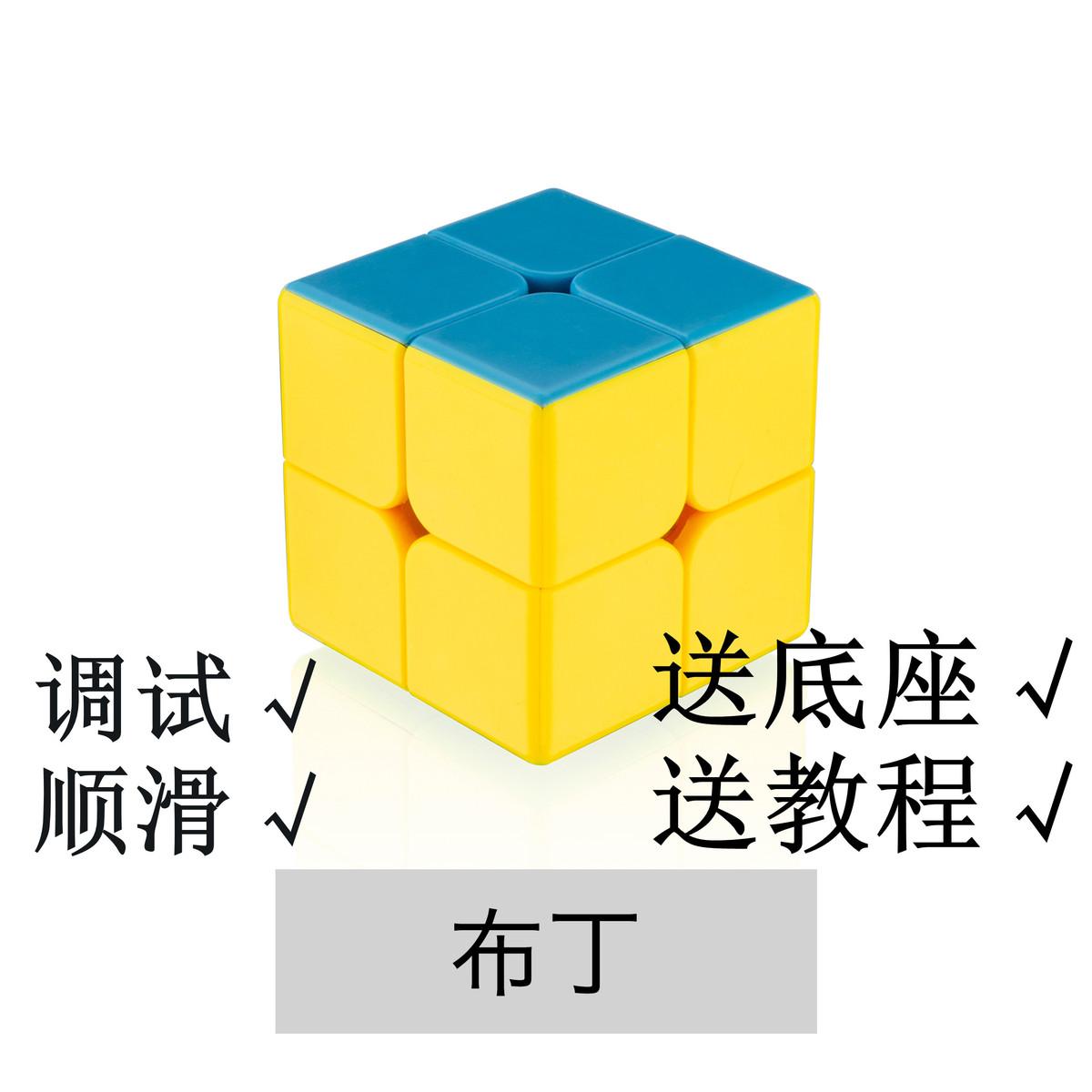 幼儿园专用魔方幼儿版二阶三色布丁(非品牌)