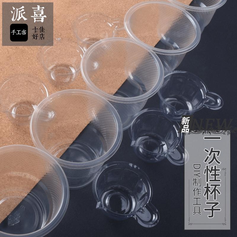 派喜水晶滴胶diy饰品工具一次性分胶杯40ml 滴胶杯  分装塑料杯子