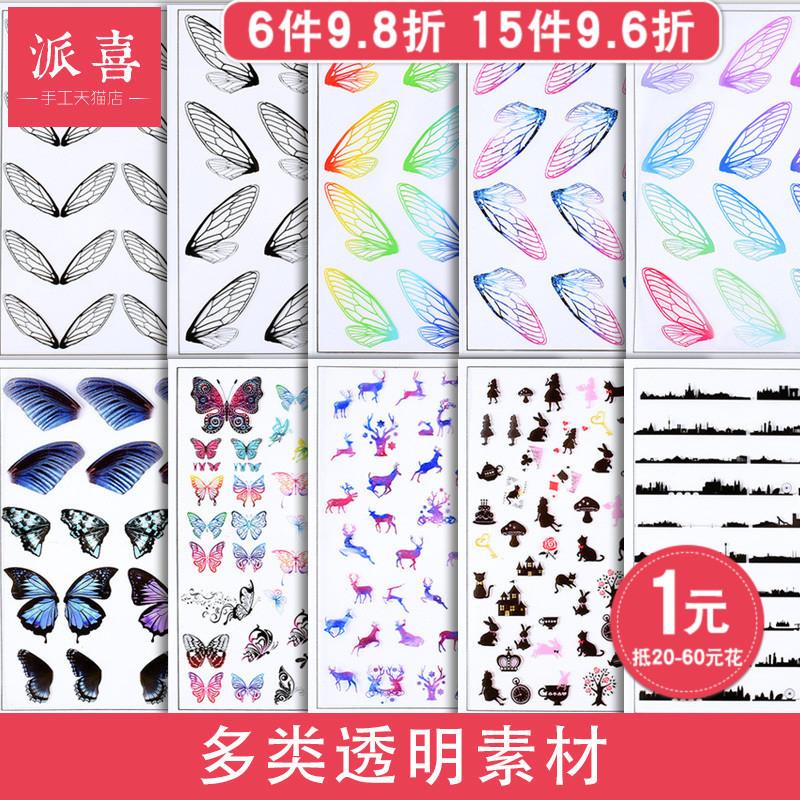 派喜DIY水晶滴胶素材 透明贴纸 蝴蝶 翅膀贴纸 爱丽丝 卡通云朵