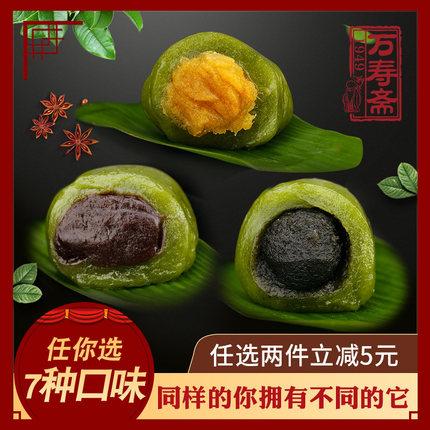 上海特产万寿斋青团传统糕点网红零食小吃艾草糯米糍粑豆沙蛋黄馅