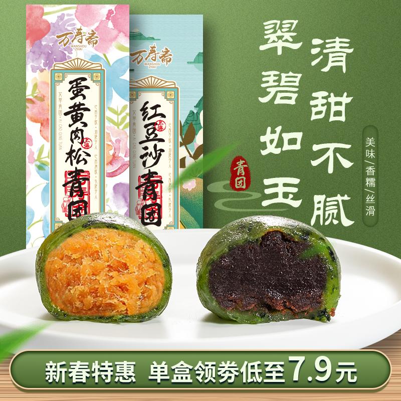 万寿斋艾草青团蛋黄肉松网红糕点上海特产糯米糍麻薯好小吃清明果