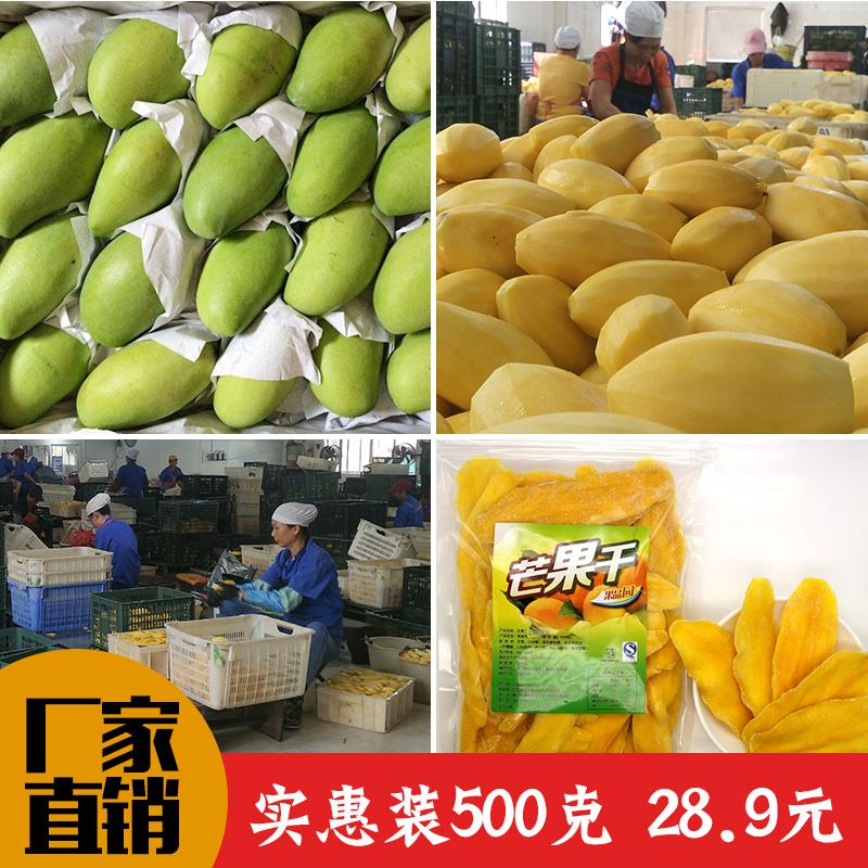 广西特产果晶园芒果干休闲零食菲律宾风味芒果片500g*1袋包邮果脯