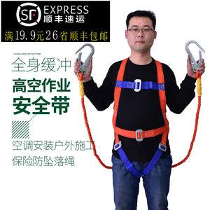 五点式安全带全身户外耐磨高空作业国标双钩保险防坠落套装安全绳