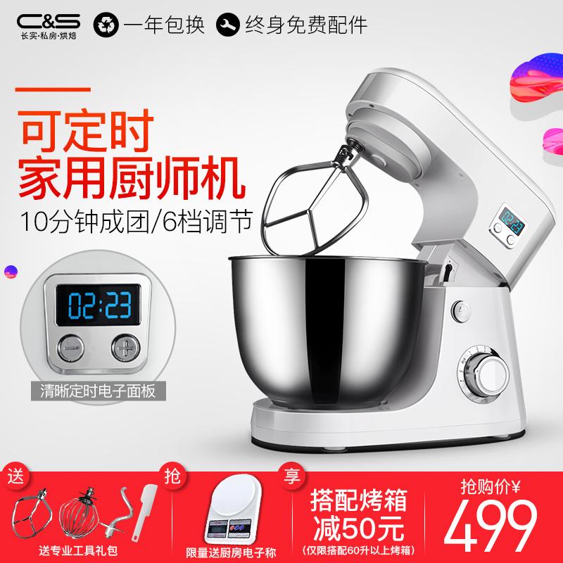 长实 LW-C1厨师机家用多功能全自动和面机 奶油/肉馅搅拌机打蛋器