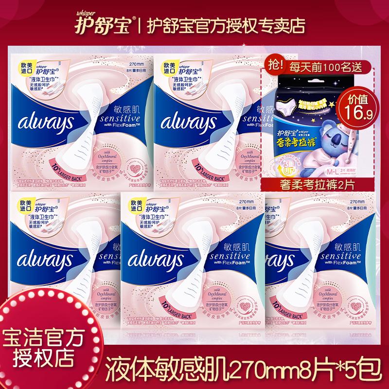 护舒宝液体敏感肌量多夜用卫生巾质量可靠吗