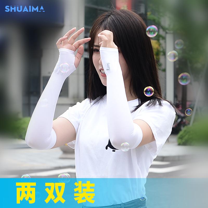 夏季防晒手袖运动户外套袖长款防紫外线冰丝护臂防晒冰袖男女手套